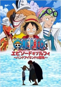 One Piece Hand Island
