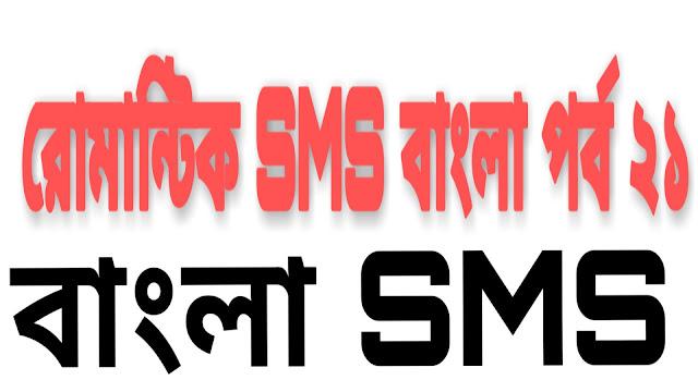 romantic-bangla-sms-part-21