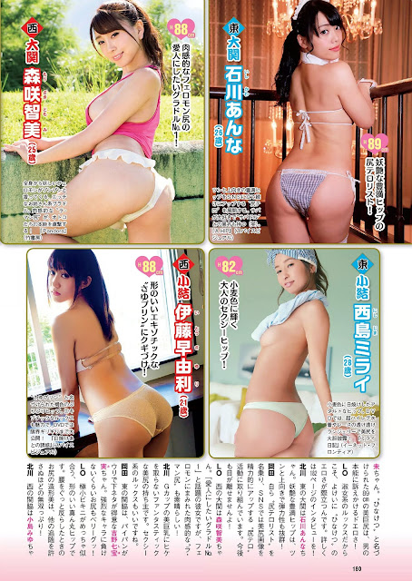 Gradol Hip Weekly Playboy No 42 2017 Photos