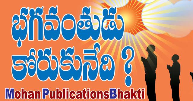 Bhakthi, Bhagavantudu. Dhyanam Meditation Mukthi BhaktiPustakalu granthanidhi mohanpublications