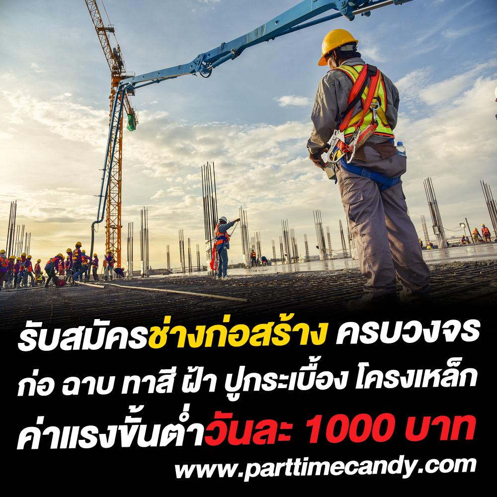 รับสมัครช่างก่อสร้าง