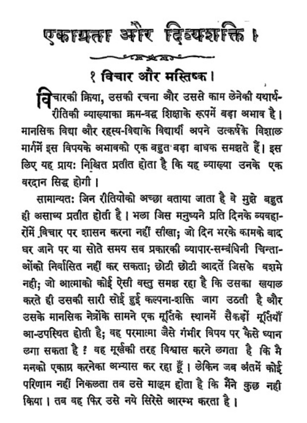ekagrata-or-divyashakti-santaram-एकाग्रता-और-दिव्यशक्ति-संतराम