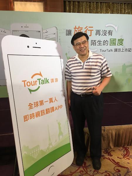 賽博集團董事長張瑞麟表示,不論是Maker或是TourTalk翻譯APP,賽博轉型已掌握到很好的機會。(圖片來源:詹子嫻攝)