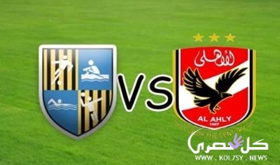 مشاهدة مباراة الاهلي والمقاولون العرب