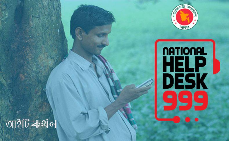 """চালু হল বাংলাদেশ সরকার এর """"ন্যাশনাল হেল্প ডেক্স ৯৯৯"""" - National Help Desk  999 - আইটি কথন :: প্রযুক্তি যেখানে সীমাহীন"""