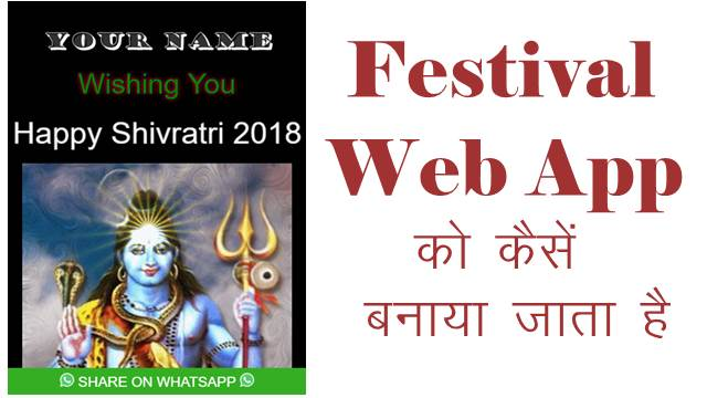 Festival Web App क्या होती है इसे कैंसे बनाया जाता है