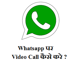 how-to-activate-whatsapp-video-call-in-Hindi-language