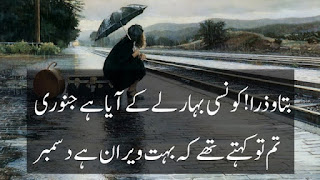 Bataa zra konsi bahaar lay kay aaya ha january - December Poetry 2 line Urdu Poetry, Sad Poetry,