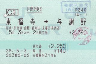 マルス発行 区間変更券 京都丹後鉄道連絡乗車券 東福寺→与謝野(福知山経由)