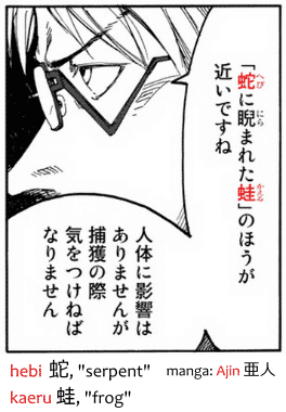Example of furigana in manga Ajin 亜人 showing the readings of kanji of animals