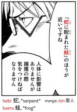 Example of furigana in manga Ajin 亜人 showing the readings of kanji of animals