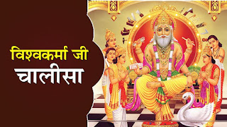 Shree Vishwakarma Chalisa In Hindi | श्री विश्वकर्मा चालीसा | चालीसा संग्रह | Gyansagar ( ज्ञानसागर )