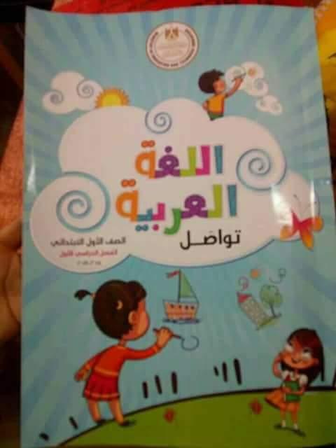 """تحميل كتاب اللغة العربية الجديد """" تواصل""""للصف الأول الابتدائي ترم أول 2019"""