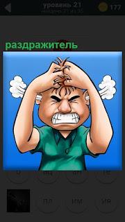 Карикатура мужчины держащийся за волосы раздражитель и пар идет из ушей