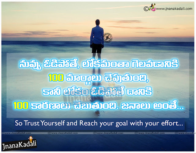 Here is a Telugu Latest Inspiring Brave People Quotes and messages, Telugu Best Everything Possible Quotes Messages Wallpapers, Telugu Good Reads and nice Quotes online, Top Telugu Wallpapers with Quotes, Daily Good Reads in Telugu with Quotes, Quotes Garden Telugu Inspiring Words, Janakadali Quotes in Telugu language with Messages,Trust yourself Everything ins Possible Inspiring Quotes in Telugu language