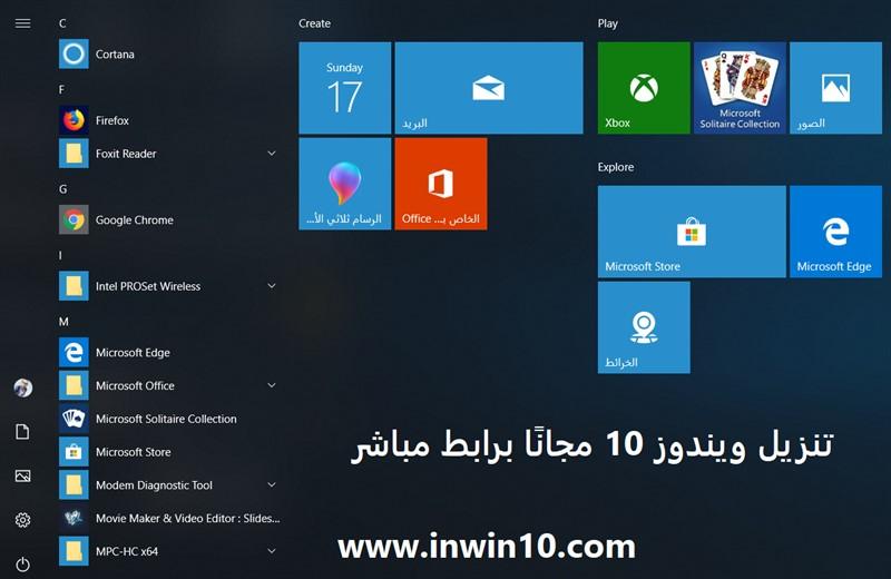 تنزيل ويندوز 10 مجانا الأصلي برابط مباشر من مايكروسوفت 2019