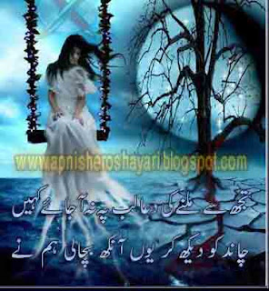Best Chand SMS Short  Poetry  Chand Ko Dakh Ker, dua shayari chand ko dakh ker chaand shayari ankhy shayari , poetry, sms