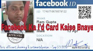 Facebook I'd Card Kaise Bnaye
