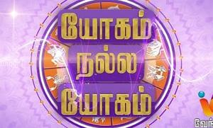 Yogam Nalla Yogam | 31/05/2018 Vendhar TV