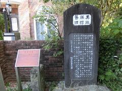 青砥藤綱旧跡の碑