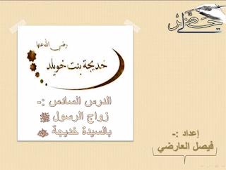 الدرس السادس : زواج الرسول صلى الله عليه وسلم من خديجة رضي الله عنها