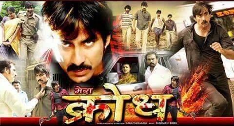 Mera Krodh 2015 Dual Audio Hindi Movie Download