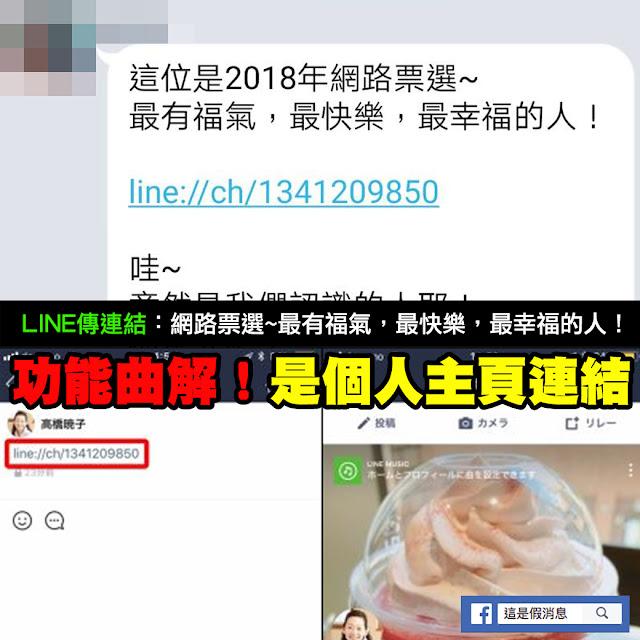 網路票選 最有福氣 LINE 1341209850