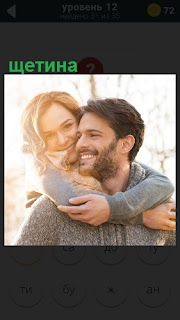 Мужчину обнимает женщина, у которого щетина на щеках