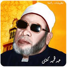 خطب الشيخ كشك