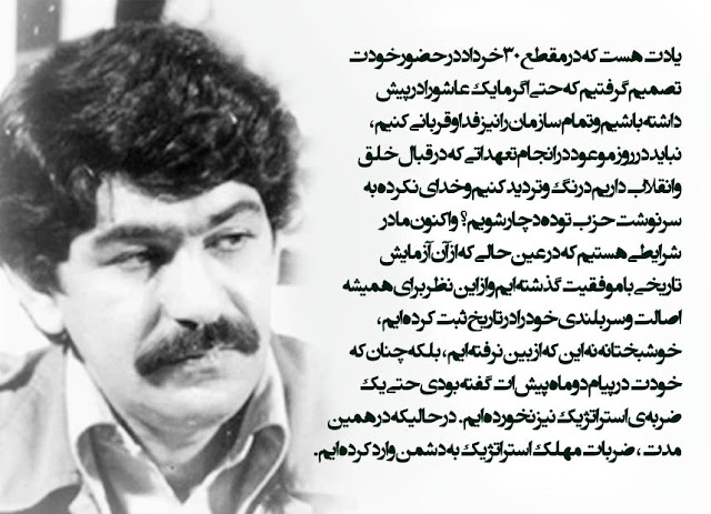 ایران-بخشی از«صدای سردار» -آخرین نوار سردار شهید خلق، موسی خیابانی