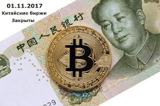 Китайские криптобиржи закрываются; что это значит?