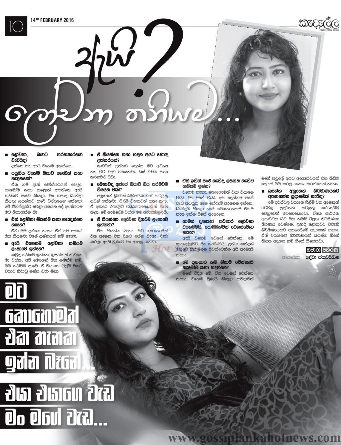 Lochana Imashi hot and sensual  actress