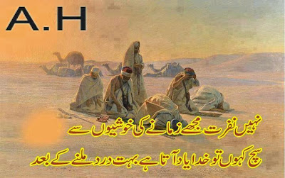 Sad Poetry In Urdu | Latest urdu poetry images | Poetry Pics | Urdu Poetry World,Urdu Poetry,Sad Poetry,Urdu Sad Poetry,Romantic poetry,Urdu Love Poetry,Poetry In Urdu,2 Lines Poetry,Iqbal Poetry,Famous Poetry,2 line Urdu poetry,Urdu Poetry,Poetry In Urdu,Urdu Poetry Images,Urdu Poetry sms,urdu poetry love,urdu poetry sad,urdu poetry download,sad poetry about life in urdu