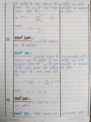 पाठ योजना गणित कक्षा-5