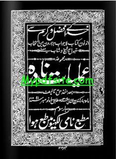 Amliyat e Nadrah