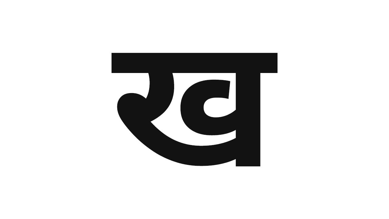 ख आद्याक्षरावरून मुलांची नावे | kh Marathi Baby Boy names by initial