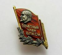 награды ВЛКСМ