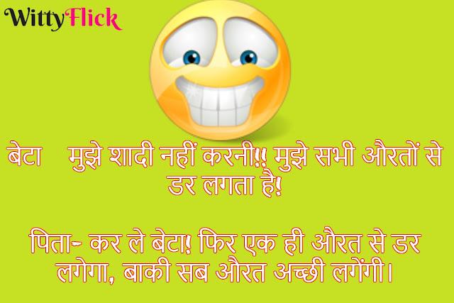 Jokes In Hindi, Very Funny Chutkule जोक्स चुटकुले