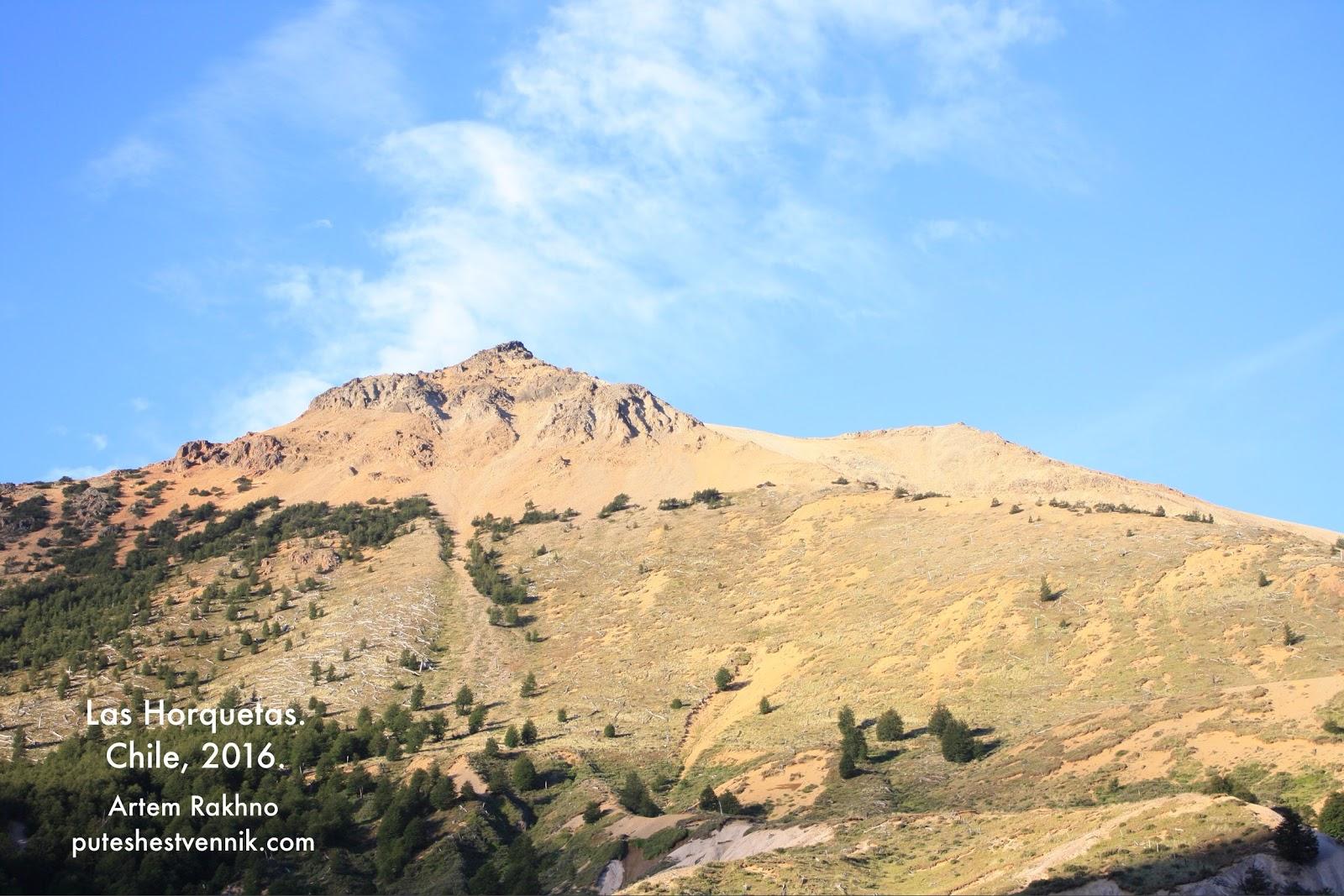 Склон горы в Чили