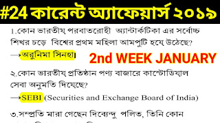 January 2nd week current affairs 2019 in Bengali l Bengali current affairs 2019 l january weekly bengali current affairs 2019 l