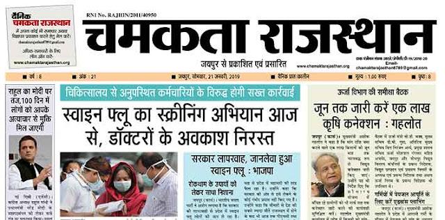 दैनिक चमकता राजस्थान 21 जनवरी 2019 ई-न्यूज़ पेपर