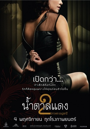 Brown Sugar Complete (2010) Eps 1