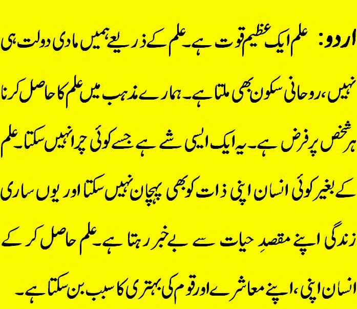 urdu english knowledge is a great power  knowledge is a great power