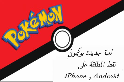 لعبة جديدة بوكيمون فقط المطلقة على iPhone و Android
