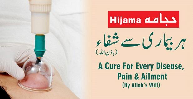 Hijaama (cupping) | Symptoms of Black Magic l Black Magic Treatment