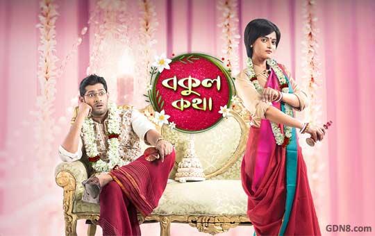 Bokul Kotha - Zee Bangla Serial