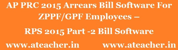 AP PRC 2015 Arrears Bill Software For ZPPF/GPF Employees -RPS 2015 Part -2 Bill Software