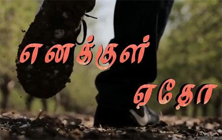 Enakkul etho –  Tamil short film