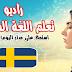 افضل طريقه لتعلم اللغه السويدية مع تطبيق راديو تعلم اللغة السويدية – محادثات على مدار اليوم