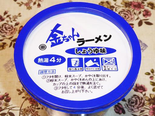 【徳島製粉】金ちゃんラーメン カップ しょうゆ味